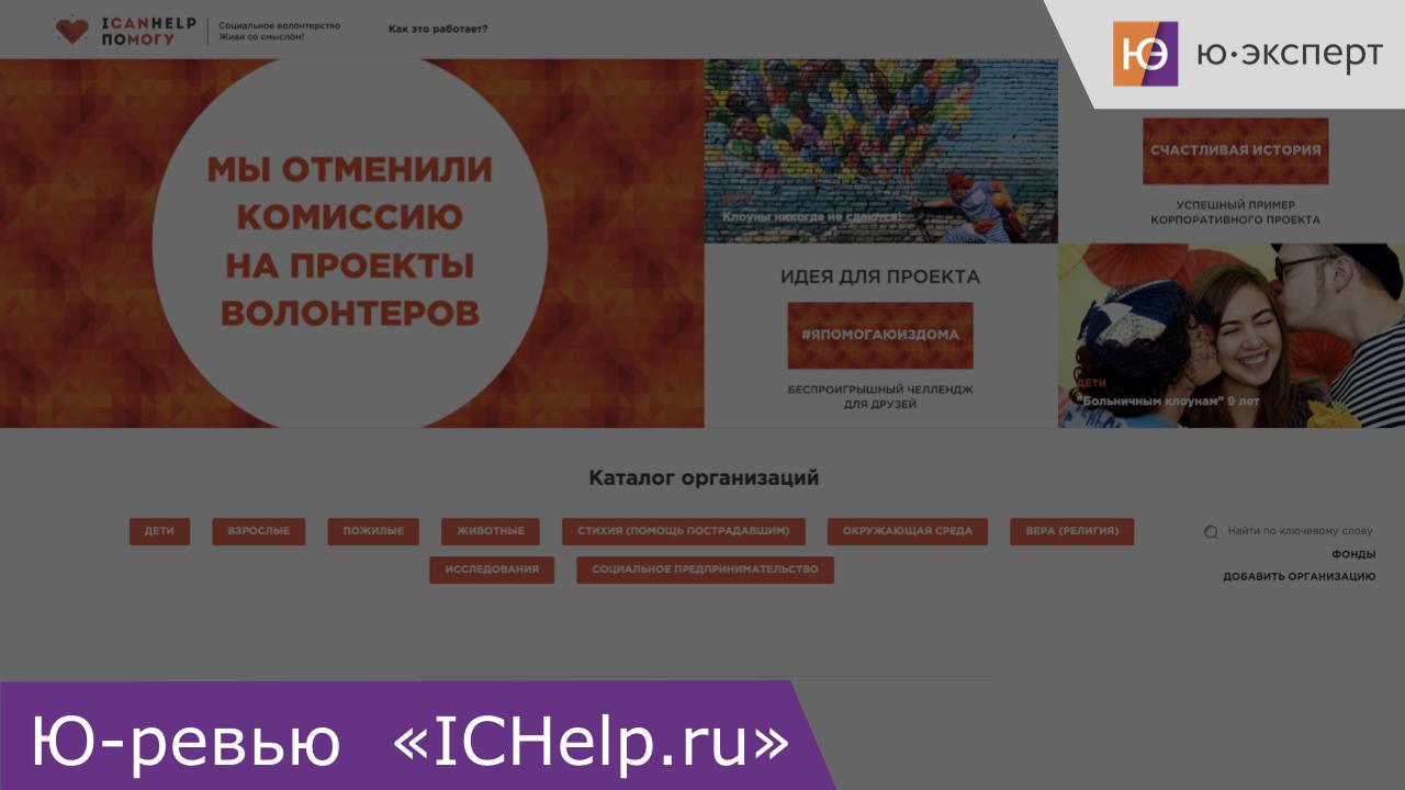 Ю-ревью сайта ICHelp.ru