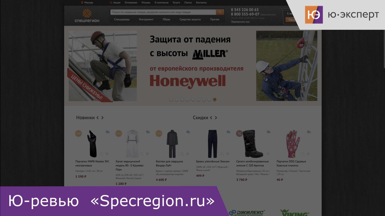 Ю-ревью сайта specregion.ru