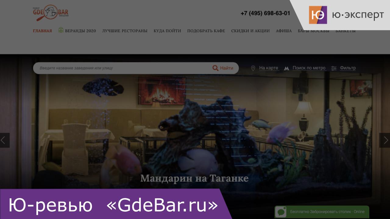 Юзабилити-аудит сайта GdeBar-ru