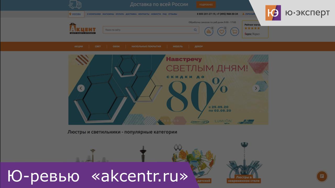 Юзабилити-аудит сайта akcentr.ru