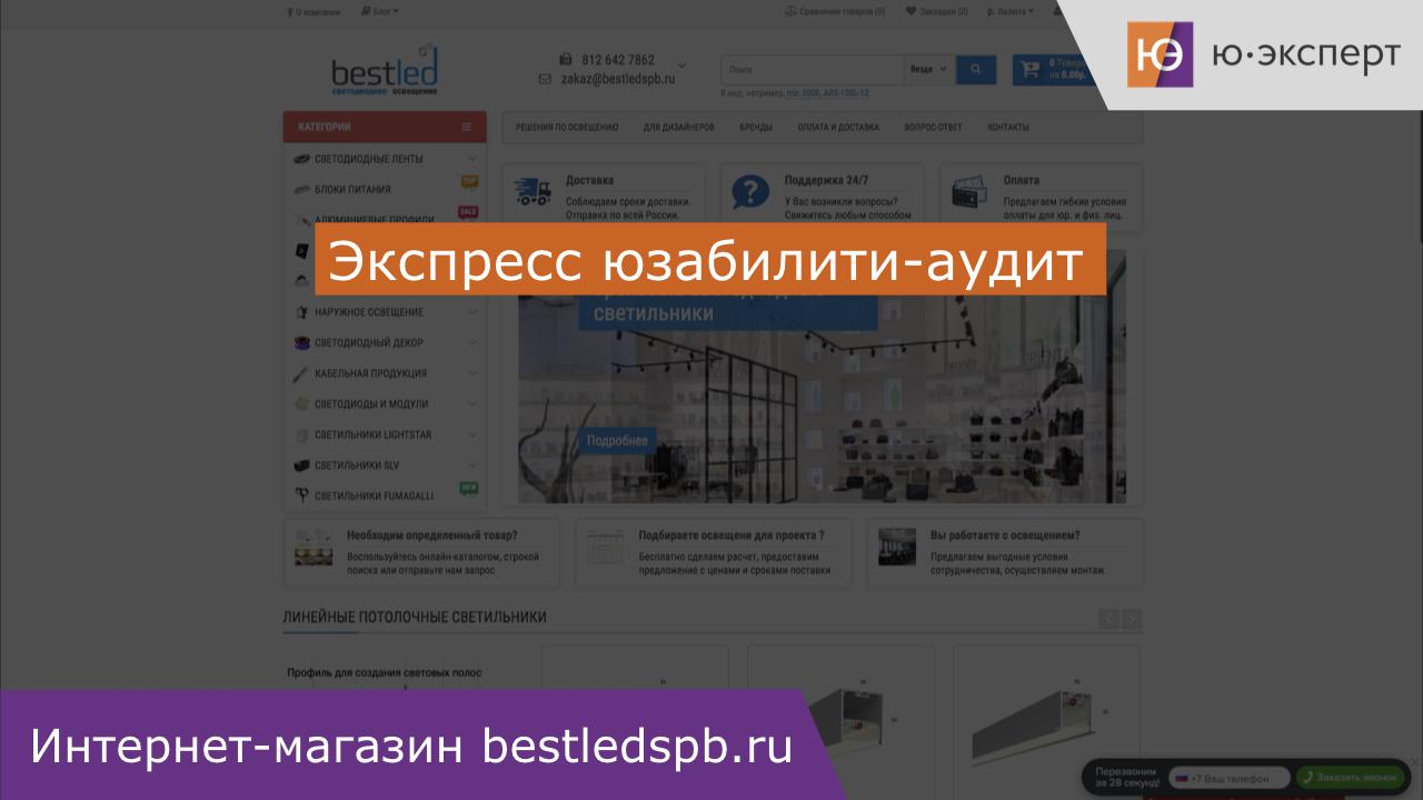 Юзабилити-аудит сайта bestledspb.ru