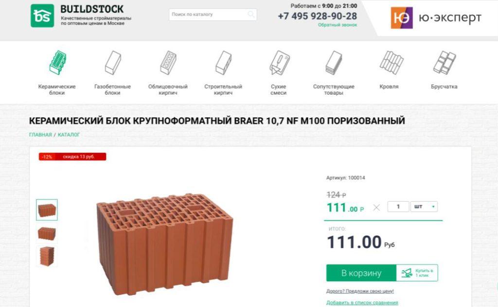 Юзабилити-экспертиза сайта buildstock.ru