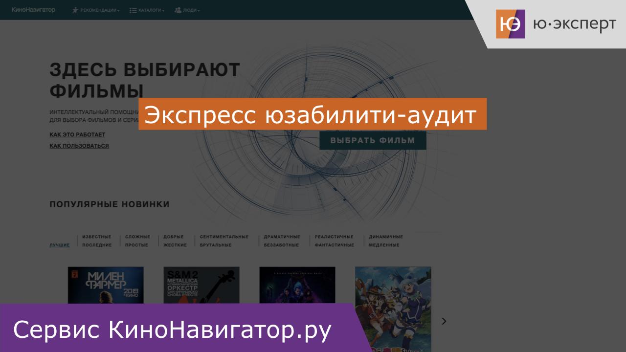 Юзабилити-аудит сайта Кинонавигатор.ру