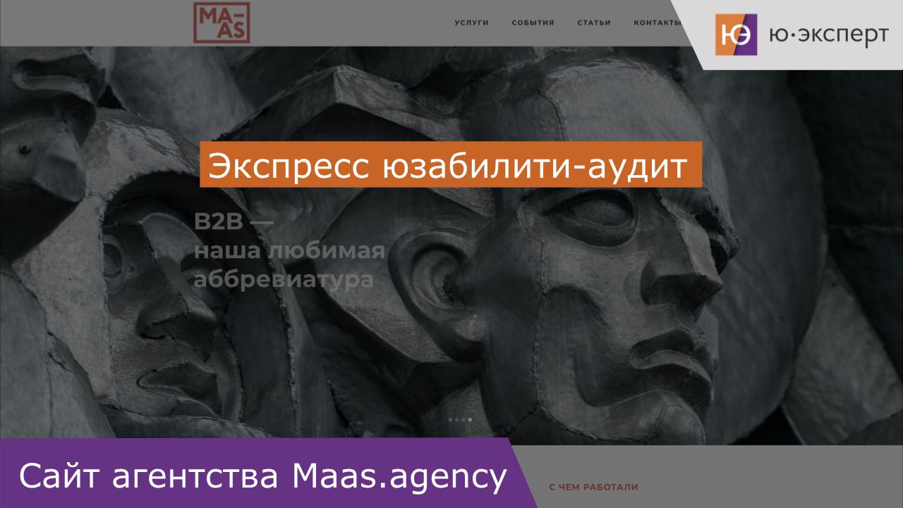 Юзабилити-аудит коммуникационного агентства MAAS
