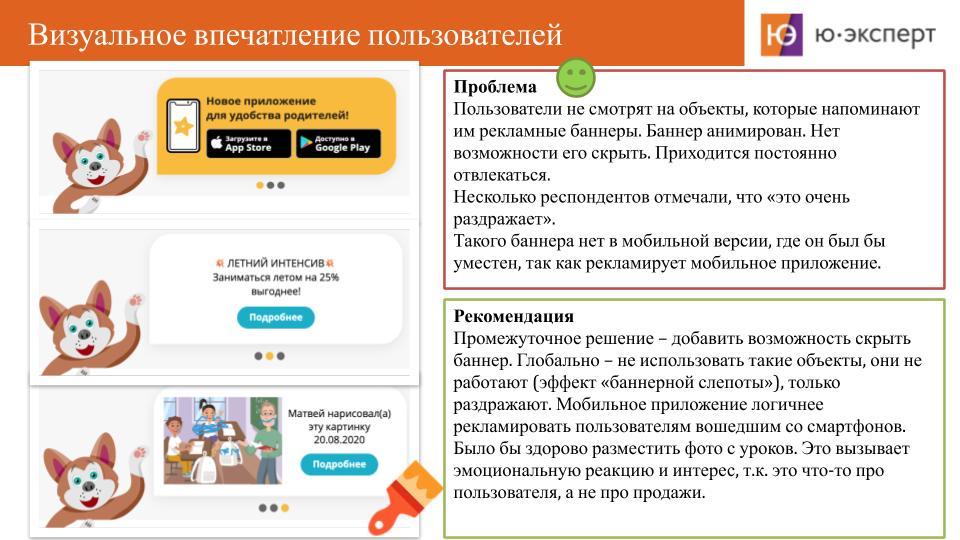 Завершено юзабилити-тестирование личного кабинета для компании NovaKid