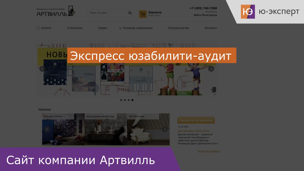 Юзабилити-аудит сети студий Artville