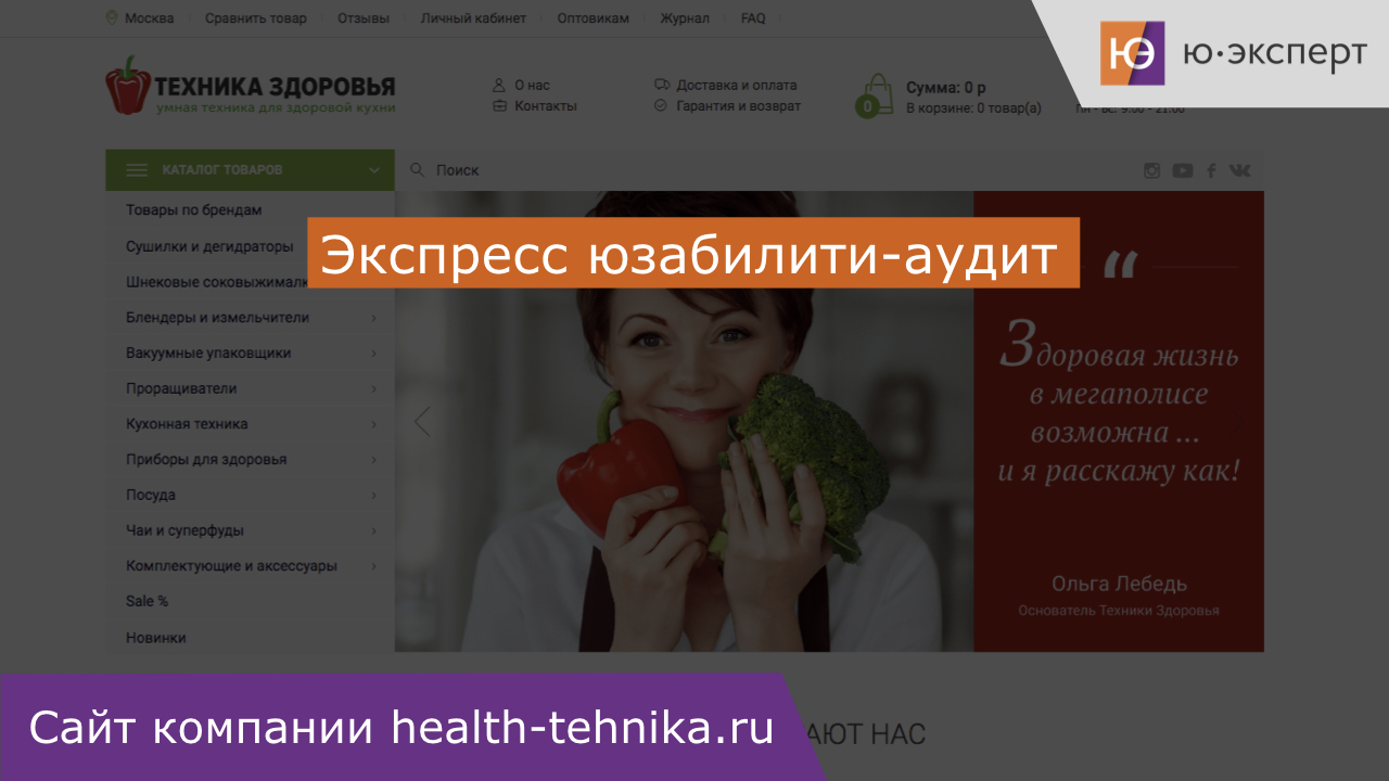 Юзабилити-аудит сайта health-tehnika.ru