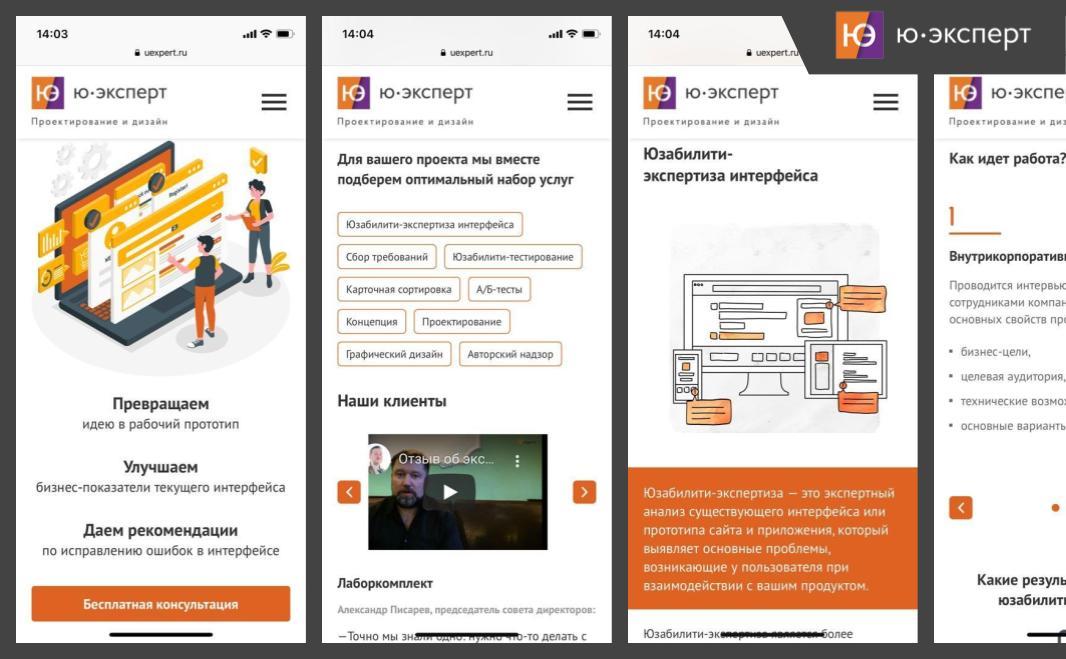 Новая мобильная версия сайта uexpert.ru