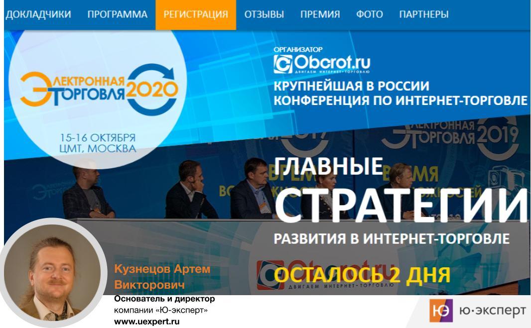 Доклад на крупнейшей в России конференции по интернет-торговле