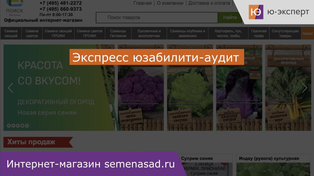Юзабилити-аудит интернет-магазина semenasad.ru