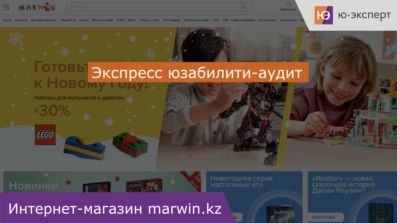 Юзабилити-аудит интернет-магазина marwin.kz