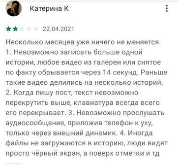 Отзывы об Instagram на Google Play