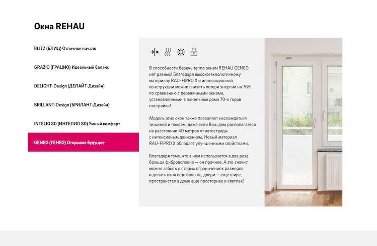 Portfolio-Rehau-05
